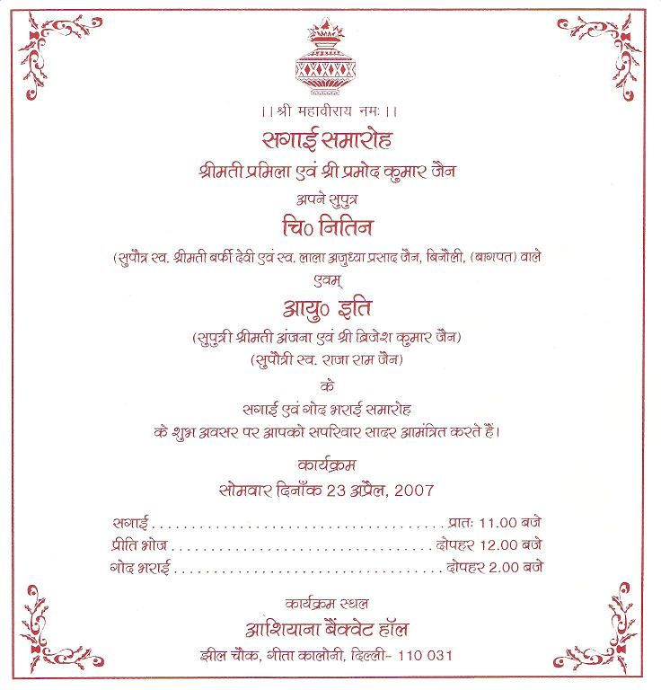 Wedding Invite Matter Wedding Ideas Pinterest – Marriage Invitation Cards in Hindi