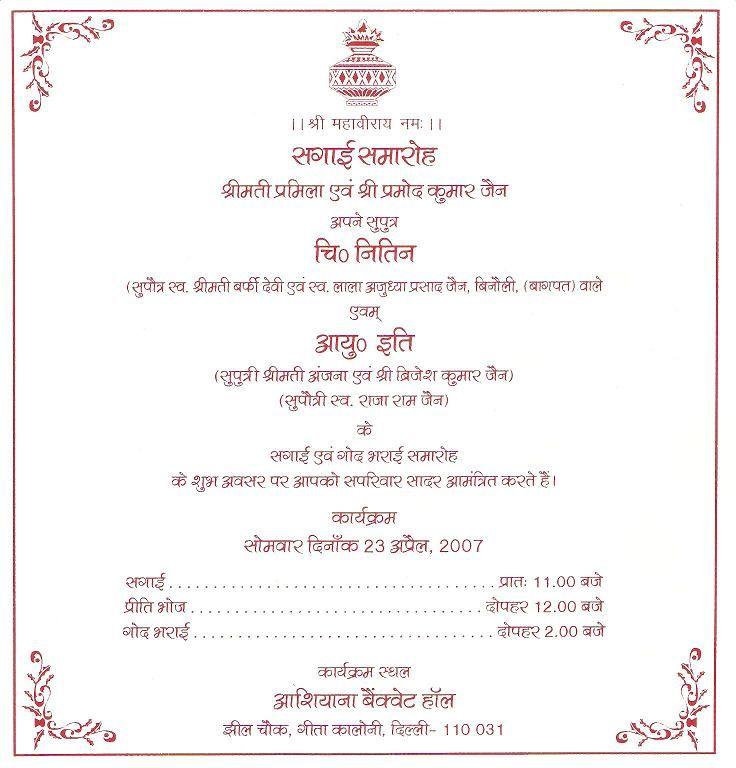 Wedding Invitation Wording In Hindi Language Party Boards