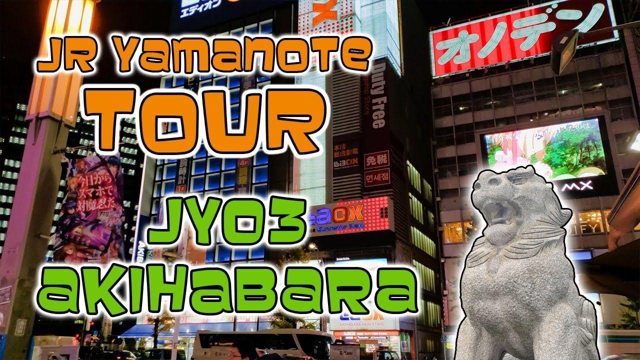 「JY03」Akihabara Station - Yamanote Tour「 What to do」Electric Town, チロルチョコ, Kanda Myoujin Love Live!     #AkihabaraJapan, #AkihabaraStation, #AkihabaraStationAnnouncement, #AkihabaraStationJingle, #AkihabaraStationMelody, #AkihabaraTour, #AkihabaraWalk, #Anime, #Candy, #ChiroruChoco, #Japan, #JapanDestinations, #JapanGet, #JapanTour, #JapanTravel, #JapanTrip, #JapanVacation, #Kanda, #LoveLive, #MaidCafe, #Manga, #OnlyInJapan, #SuperPotatoJapan, #TirolCho