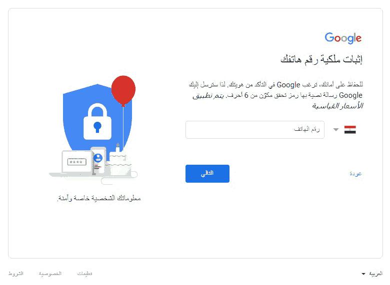 كيفية انشاء حساب على جوجل بدون رقم هاتف Chart Google Pie Chart