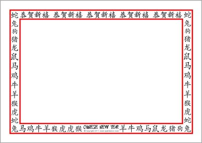 chinese new year a4 page borders sb372 sparklebox