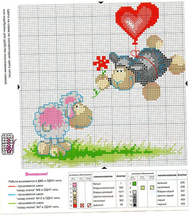 Sheep in Love 2/2