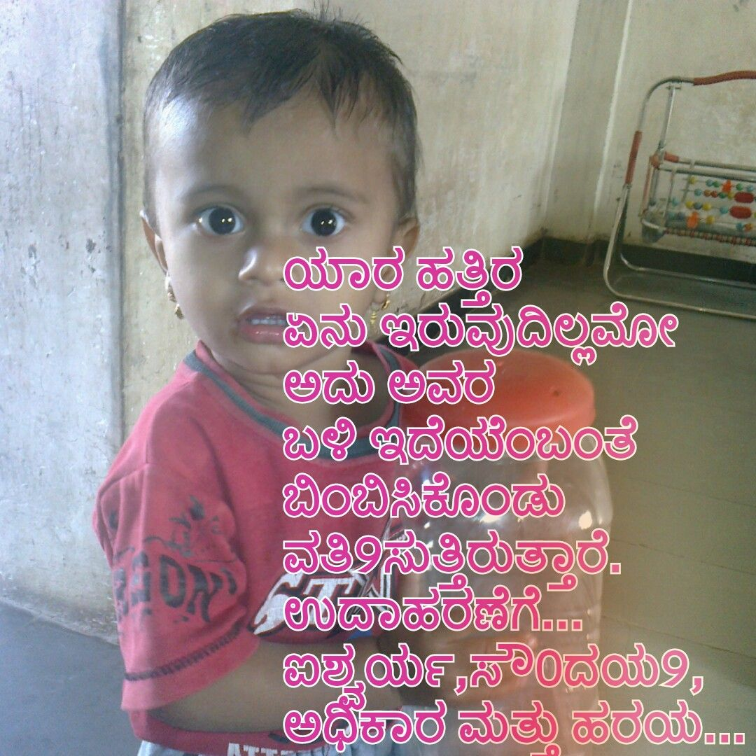 Inspirational Mother Love Quotes In Kannada | Thousands of ...