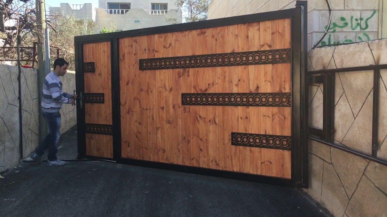 بوابات حديد سحاب رام الله House Gate Design Front Gate Design Door Gate Design