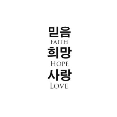 Faith Hope Love Korean. I would love to have this written ...