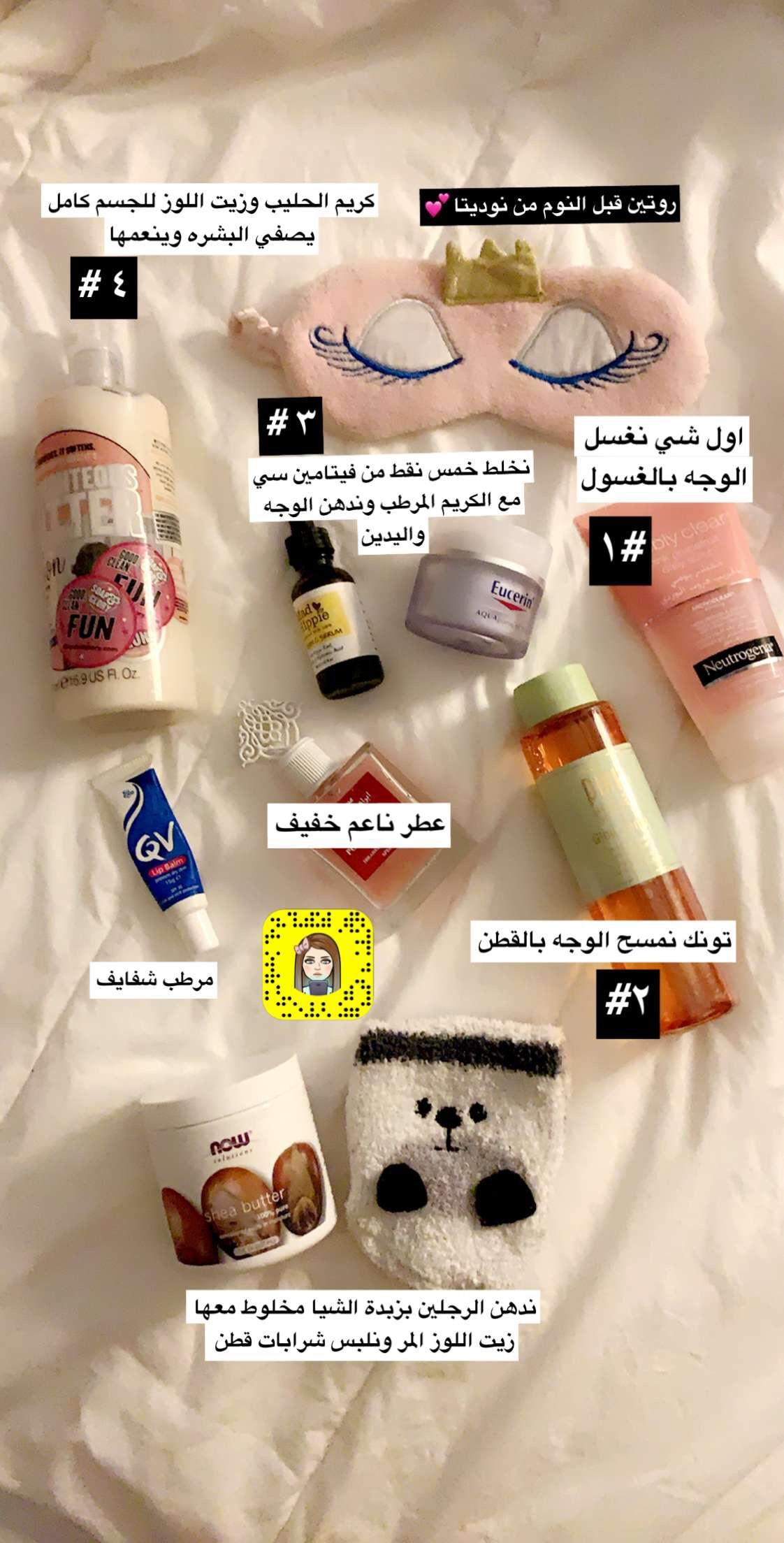 روتين عناية Skin Care Diy Masks Beauty Tips For Glowing Skin Beauty Skin Care Routine
