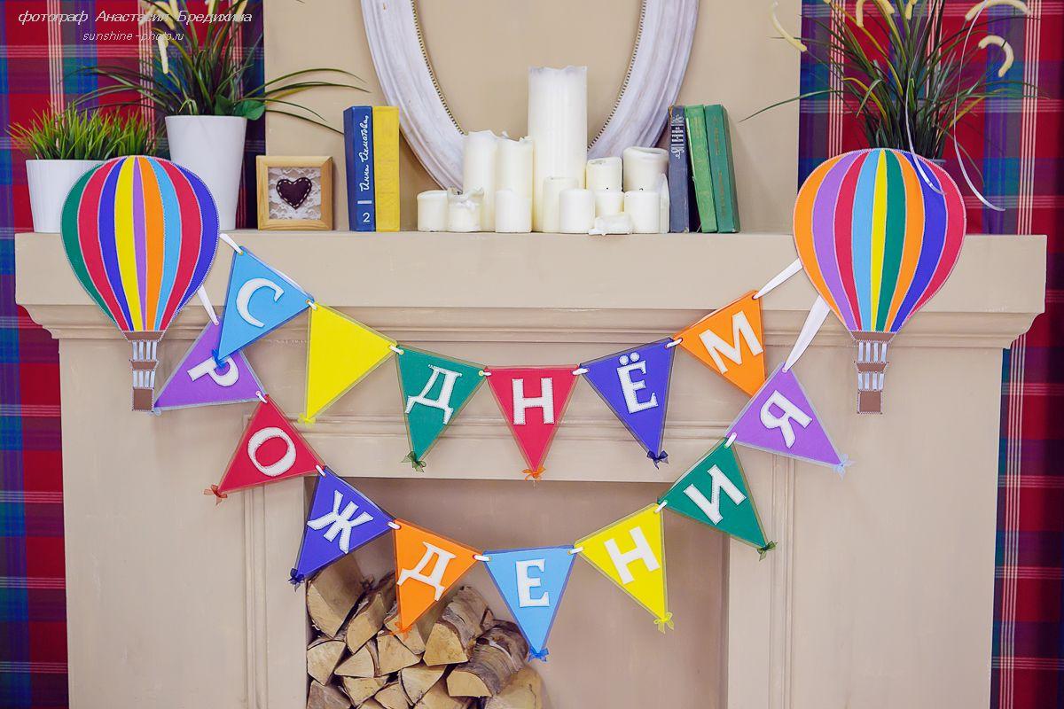 Бумажные украшения для дня рождения своими руками фото 441