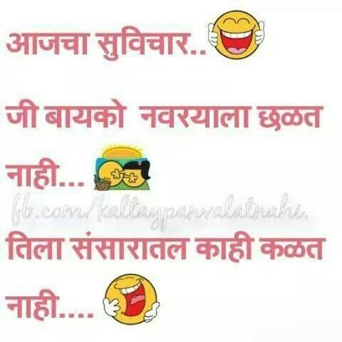 Marathi Fun Funny Postive Quotes Jokes Quotes Marathi Quotes