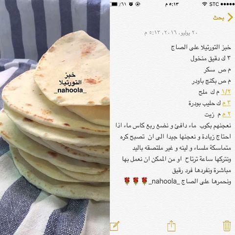 نهلاء Nahoola Instagram Photos And Videos Yummy Food Food And Drink Good Food