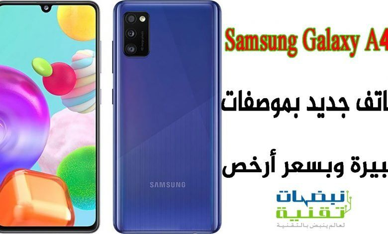 سامسونج A41 هاتف ذكي جديد وصغير ولكنه قوي وبسعر أرخص Samsung Galaxy Galaxy Phone Galaxy