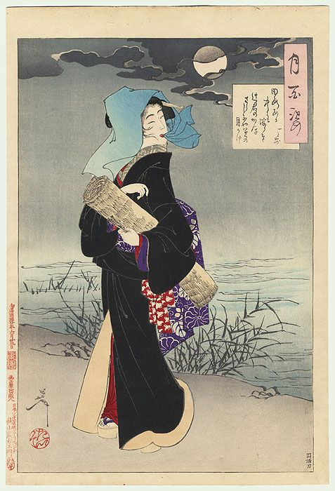 Streetwalker in Autumn Moonlight by Yoshitoshi (1839 - 1892) Japanese Woodblock Print ..Considered his masterwork, Yoshitoshi's series One Hundred Aspects of the Moon features one hundred oban size woodblocks, published between 1885 and 1892. These quiet and reflective prints, beautifully composed and drawn, feature subjects from traditional Japanese and Chinese history and legend, rendered with great sensitivity and emotion.