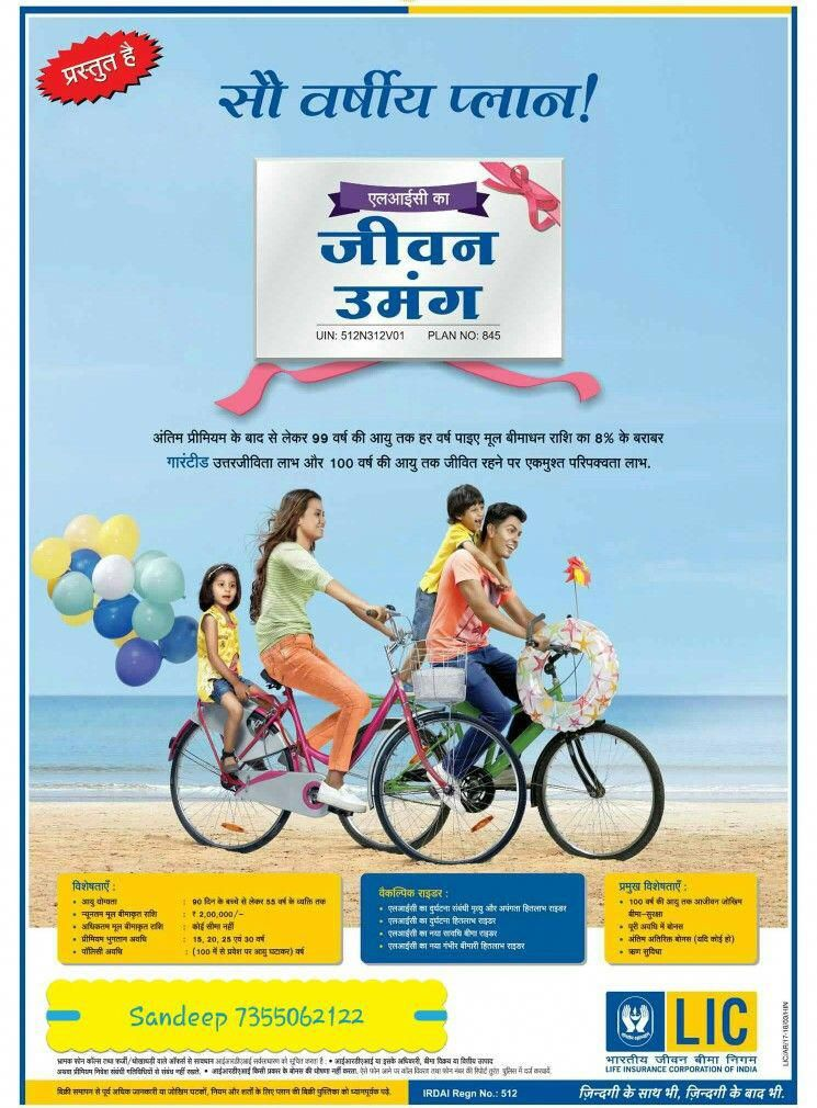 Lic Jeevan Umang Plan 845 Details Lic Jeevan Umang Table No