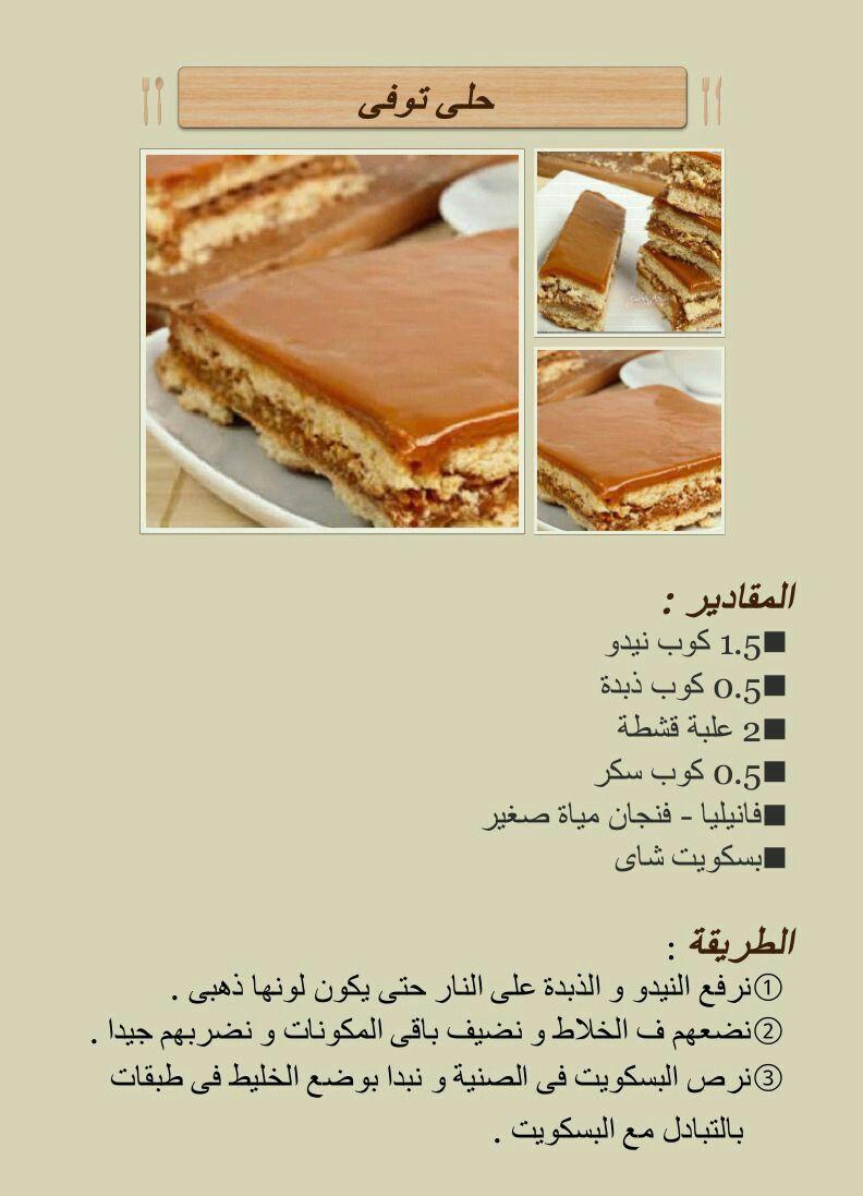 حلا توفى Arabic Food Sweets Recipes Food Recipies