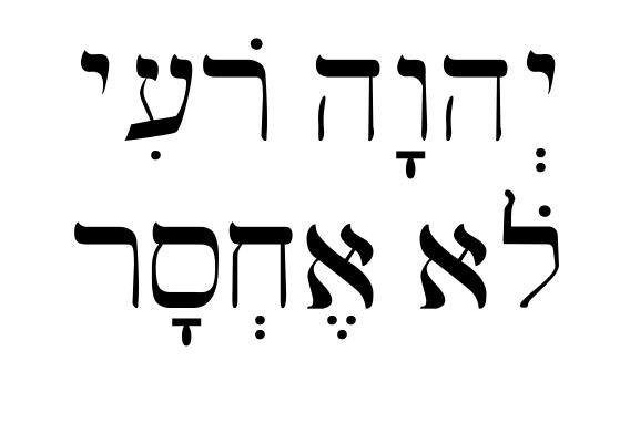 Tattoo idea- Psalm 23:1 in Hebrew | Tattoo | Tattoos ...  Tattoo idea- Ps...