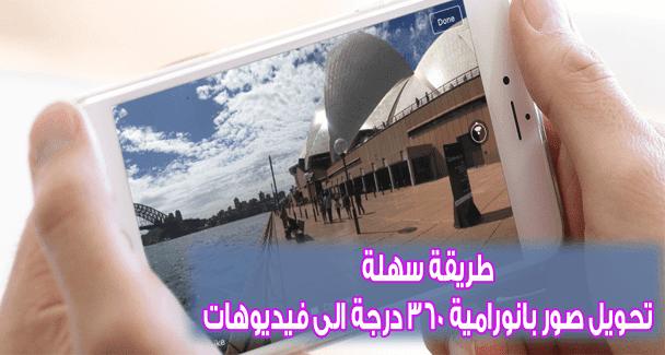 طريقة تحويل صور بانورامية 360 درجة الى فيديوهات بجودة عالية Photo To Video Photo Viral