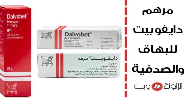 مرهم دايفوبيت للبهاق افضل كريم للبهاق مجرب Ointment Gel Psoriasis