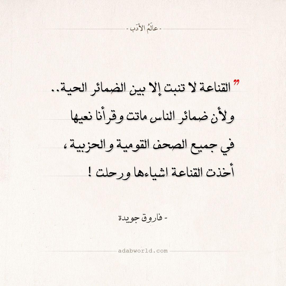 اقتباسات فاروق جويدة أخذت القناعة اشياءها عالم الأدب Math Arabic Math Equations