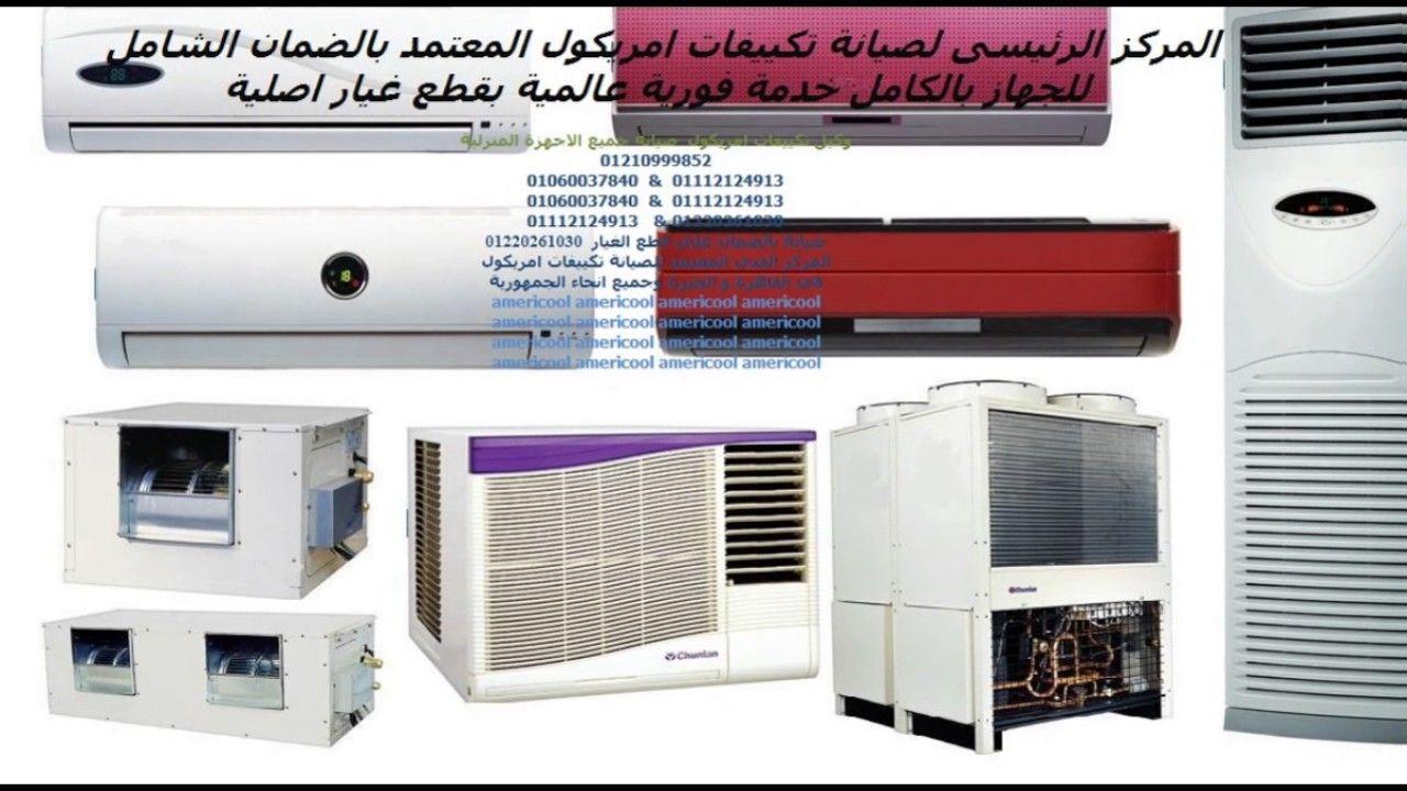 اسرع صيانة تكيفات امريكول ( 0235700997 + 01154008110) خدمة