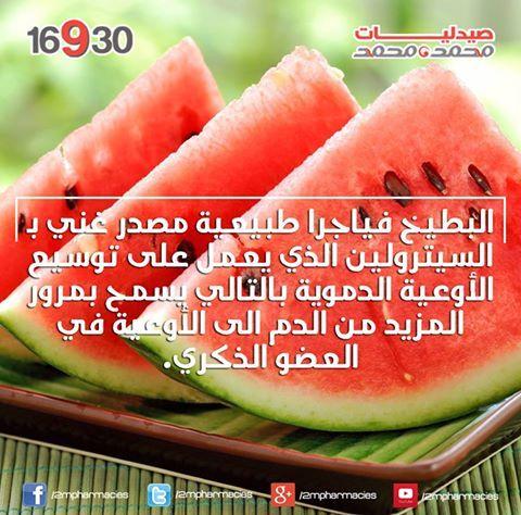 البطيخ فياجرا طبيعية مصدر غني بـ السيترولين الذي يعمل على توسيع الأوعية الدموية بالتالي يسمح بمرور المزيد من الدم الى الأوعية في العضو ا Watermelon Health Food