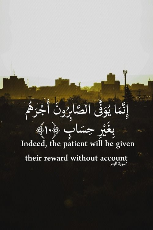 Image result for quran quote on courage