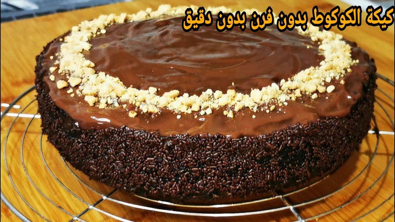 كيك يومي إقتصادي بدون فرن بدون دقيق هش وخفيف مثل القطن أو غير بجوج بيضات Youtube Eid Cake Desserts Food