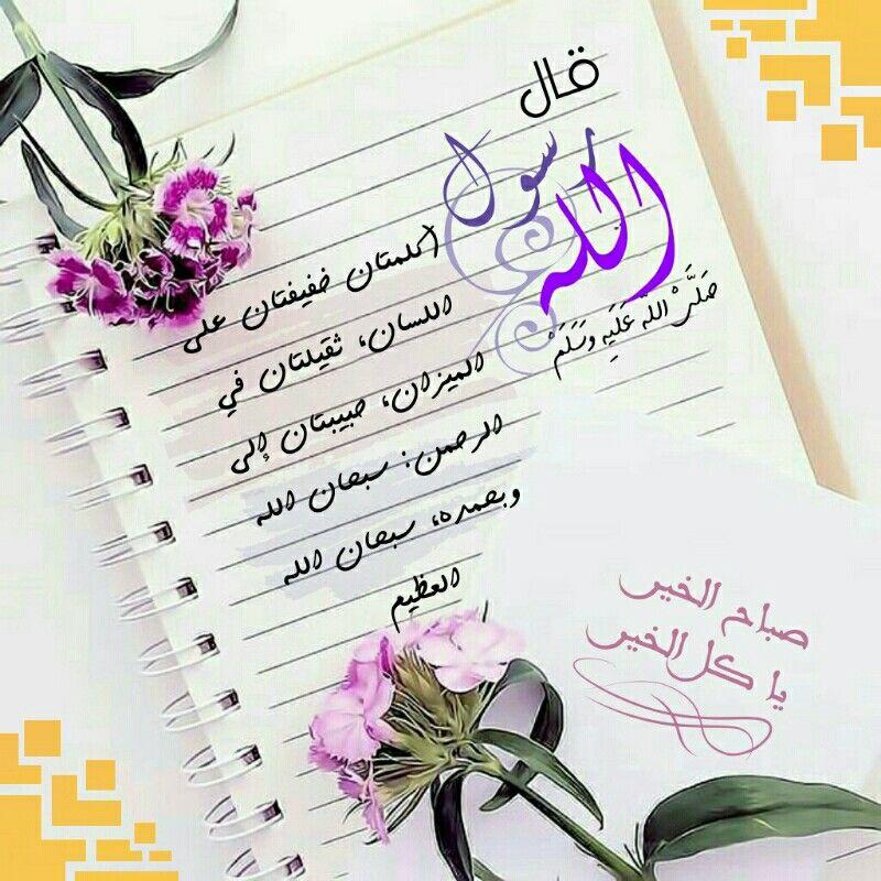 صباح الخير يا كل الخير تسبيح سبحان الله وبحمده سبحان الله العظيم My Love Bullet Journal Journal