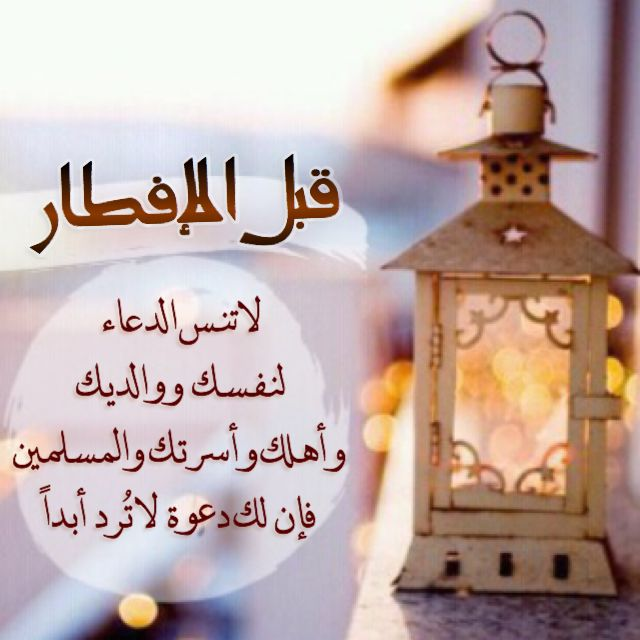 Pin By My Queen On دعاء Ramadan Decorations Ramadan Kareem Ramadan Quotes