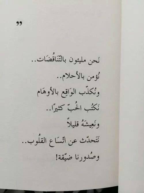 Pin By Sanaa Alomari On مقــهى أحلى الكلمات و بريـــق حروفها Words Quotes Friends Quotes Postive Quotes