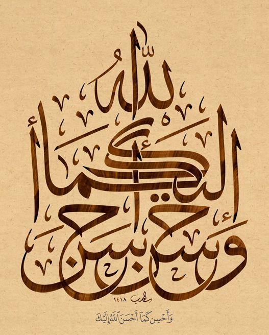 وأحسن كما أحسن الله إليك Islamic Art Calligraphy Islamic Art Islamic Calligraphy
