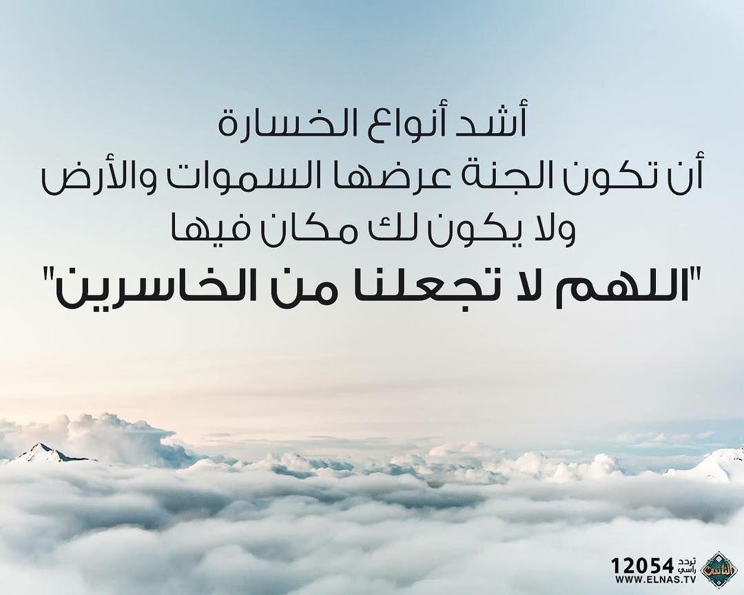 اللهم ارزقنا الجنة ولا تجعلنا من الخاسرين Lockscreen Lockscreen Screenshot Screenshots