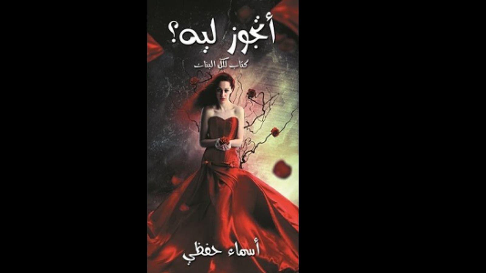 أتجوز ليه كتاب لكل البنات تأليف أسماء حفظي Book Cover Poster Movie Posters