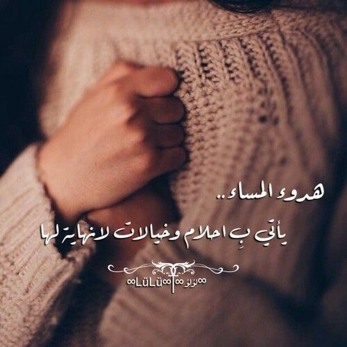 هدوء المساء Life Quotes In English Arabic Quotes Life Quotes