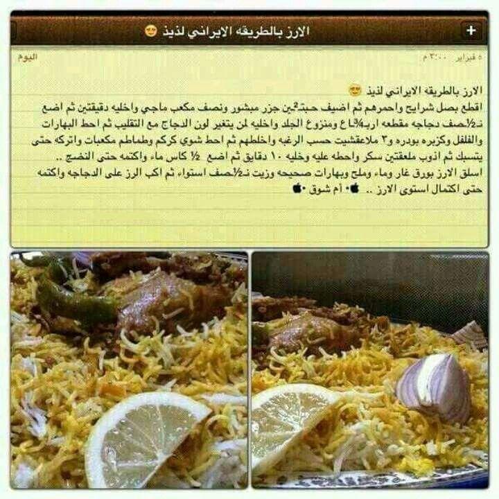 كبسة كبسات ارز برياني بخاري كابلي مندي مضغوط Ramadan Recipes Cooking Arabic Food