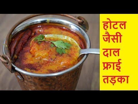 dal tadka punjabi dal tadka punjabi style authentic dal fry restaurant style tadka dal youtube restaurantdhaba style forumfinder Image collections