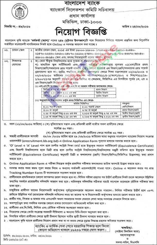 Bangladesh Krishi Bank Officer (Cash) Jobs Circular 2016 - on the job training form
