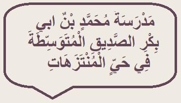 مدرسة محمد بن ابي بكر الصديق المتوسطة في حي المنتزهات In 2020 Arabic Calligraphy