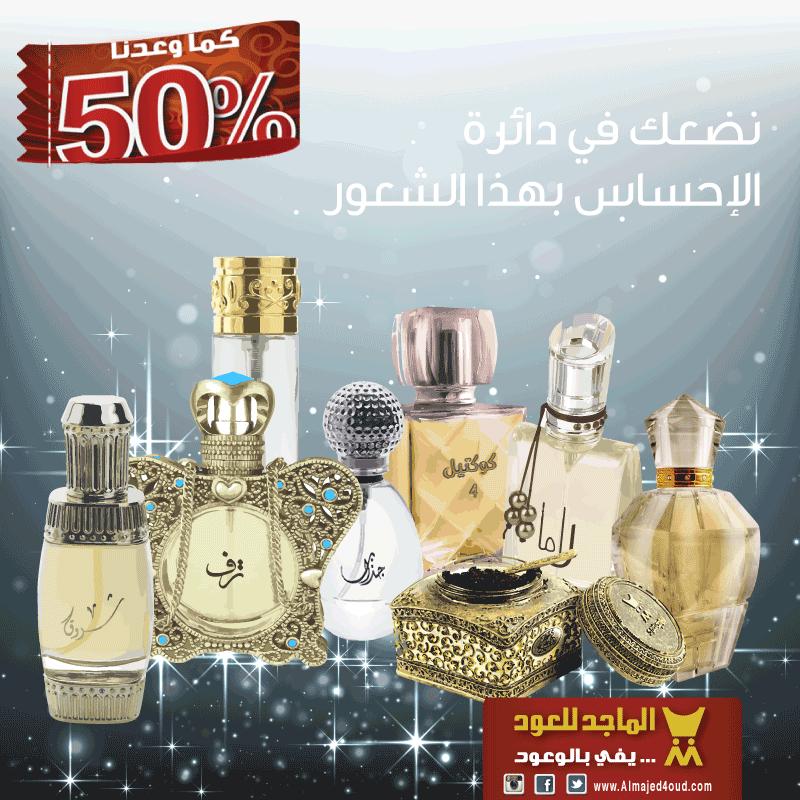 نضعك في دائرة الإحساس بالشعور الماجد للعود عطور بخور عود عطورات شرقية عطورات فرنسية Perfume Bottles Perfume Flask