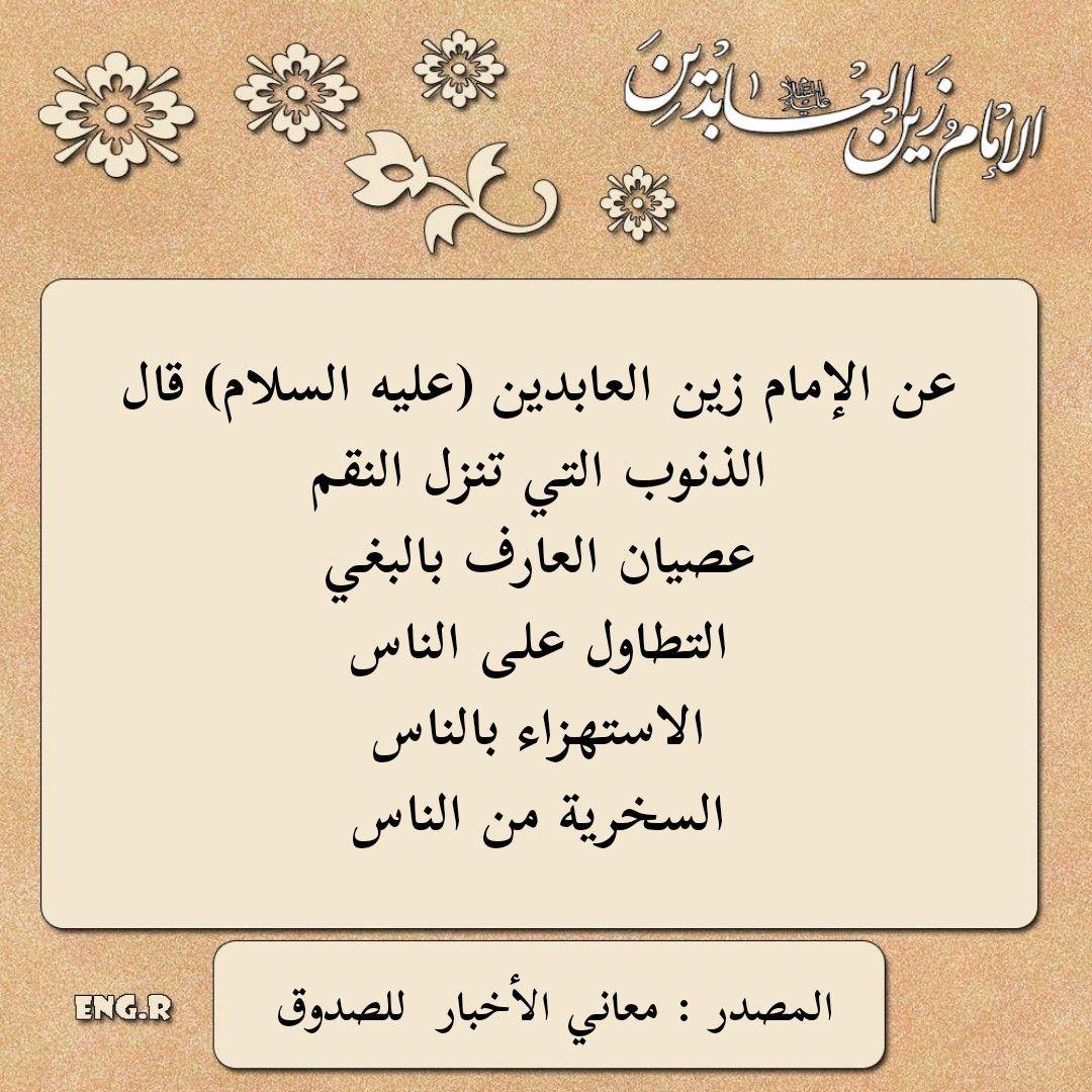 Pin By Eng R On اقوال اهل البيت عليهم السلام Words Arabic Calligraphy Calligraphy