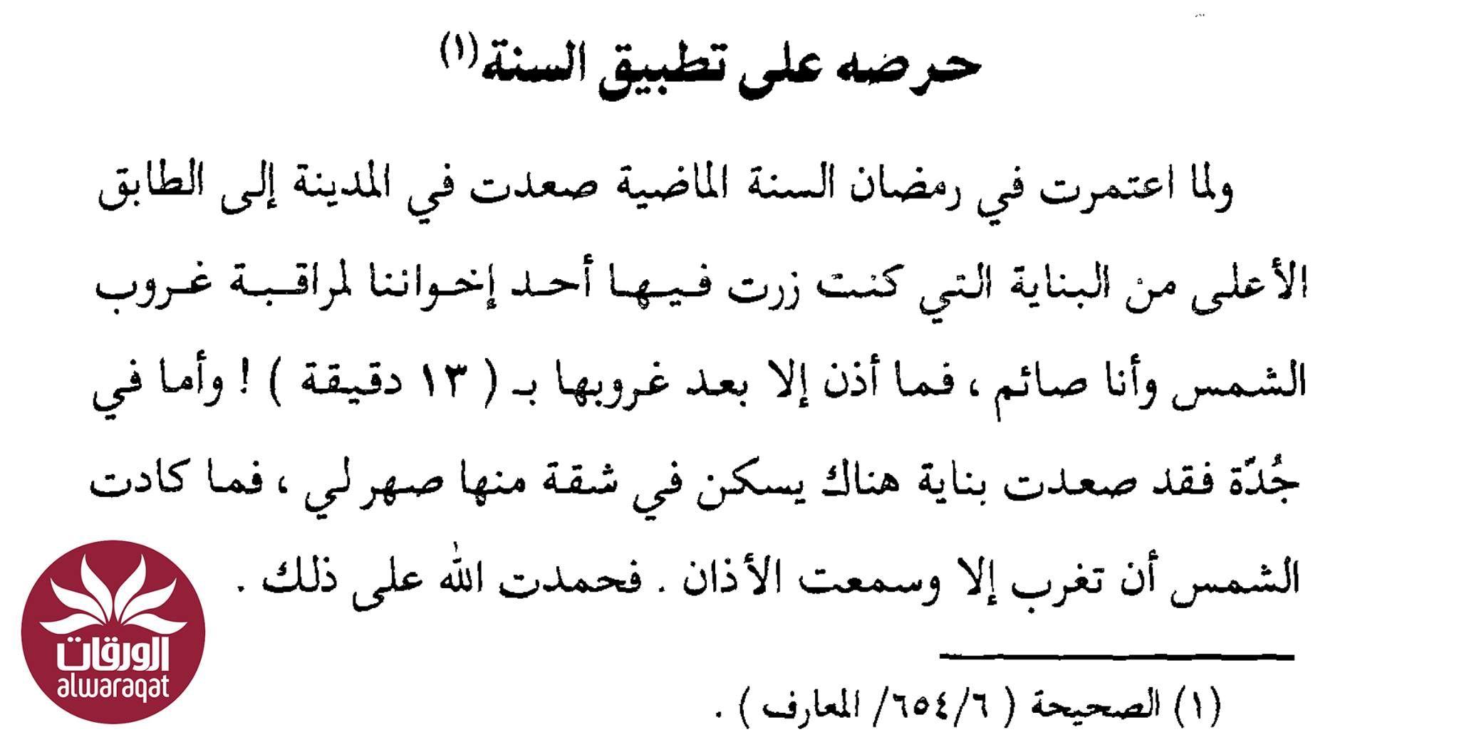 Alalbany4 Calligraphy Arabic Calligraphy