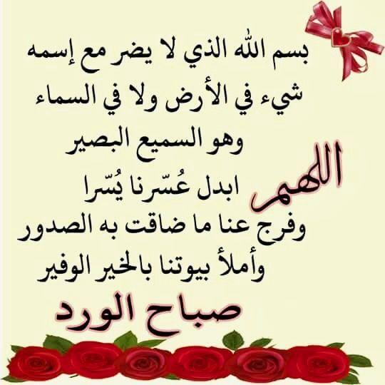 Desertrose اللهم في يومنا هذا أنزل على قلوب الجميع سكينة ورضى وإجعل لنا في هذا الصباح رحمة ومغفرة ونقي Good Prayers Islamic Art Calligraphy Calligraphy Art