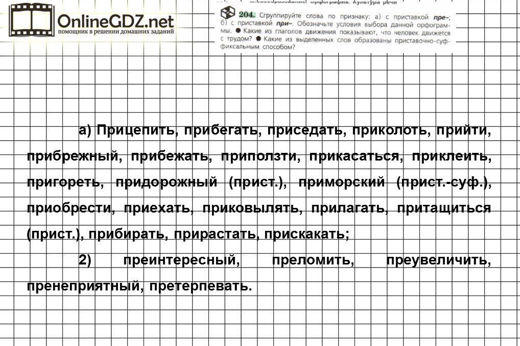 Готовые домашние задания по русскому языку 6 класс спиши ру