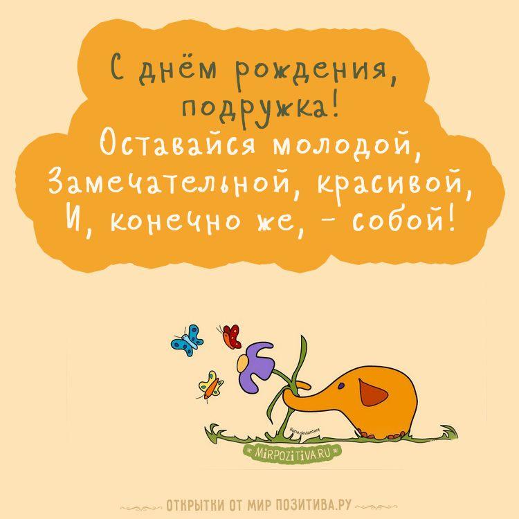 Kartinki S Dnem Rozhdeniya Podruge S Izobrazheniyami Smeshno
