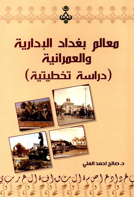 الجغرافيا دراسات و أبحاث جغرافية معالم بغداد الإدارية والعمرانية دراسة تخطيطية د Places To Visit Photo Photo Wall