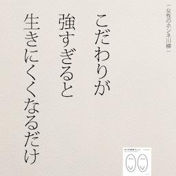女性のホンネ川柳 オフィシャルブログ キミのままでいい Powered By Amebaの画像 いい言葉 インスピレーションを与える名言 心を強くする言葉