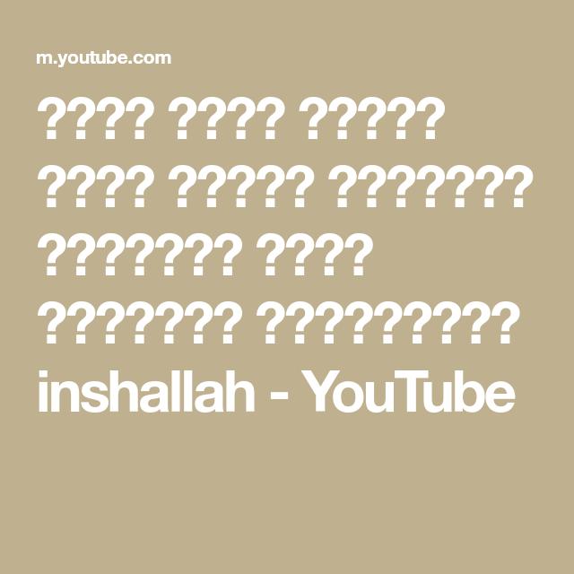 دعاء سورة الشرح لجلب الرزق والقبول والمحبة اقوى الادعية المستجابة Inshallah Youtube Youtube Mathura Mantras