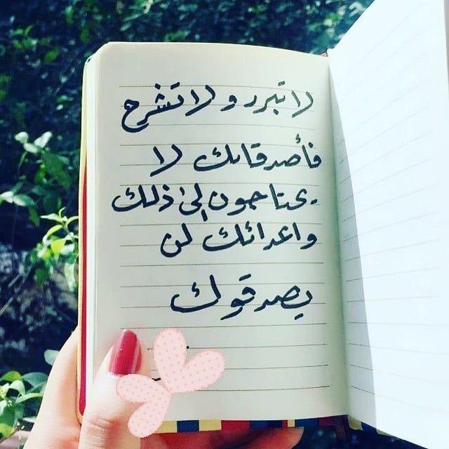37 Likes 1 Comments Sara S Inspiration Blog Sarasinspiration On Instagram Regrann From Hopefu Beautiful Arabic Words Cool Words Phone Wallpaper Images