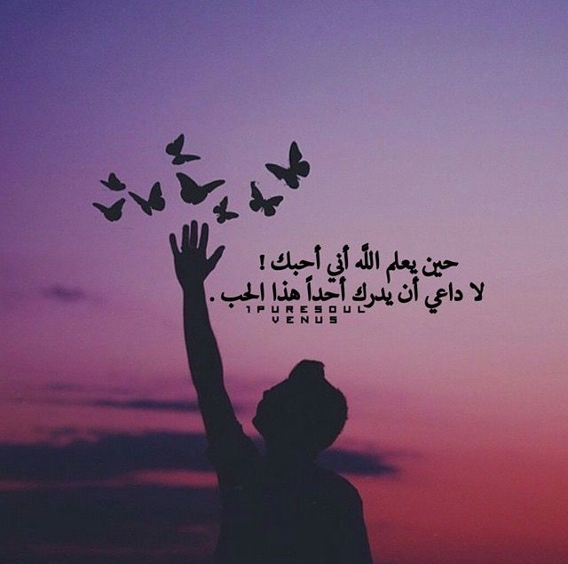 When Allah knows that i love you, then there is no need for anyone else to know.