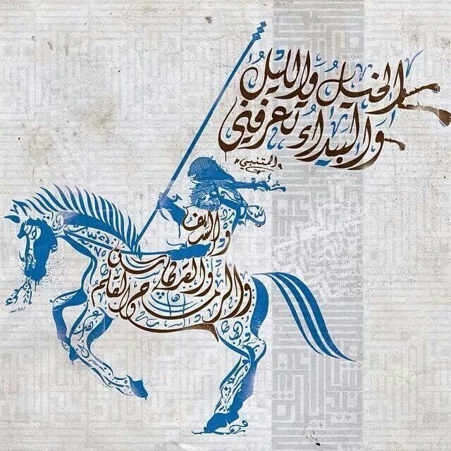 الخيل و الليل و البيداء تعرفنى و السيف و الرمح و القرطاس و القلم المتنبي Islami Sanat Sanat Cizimler