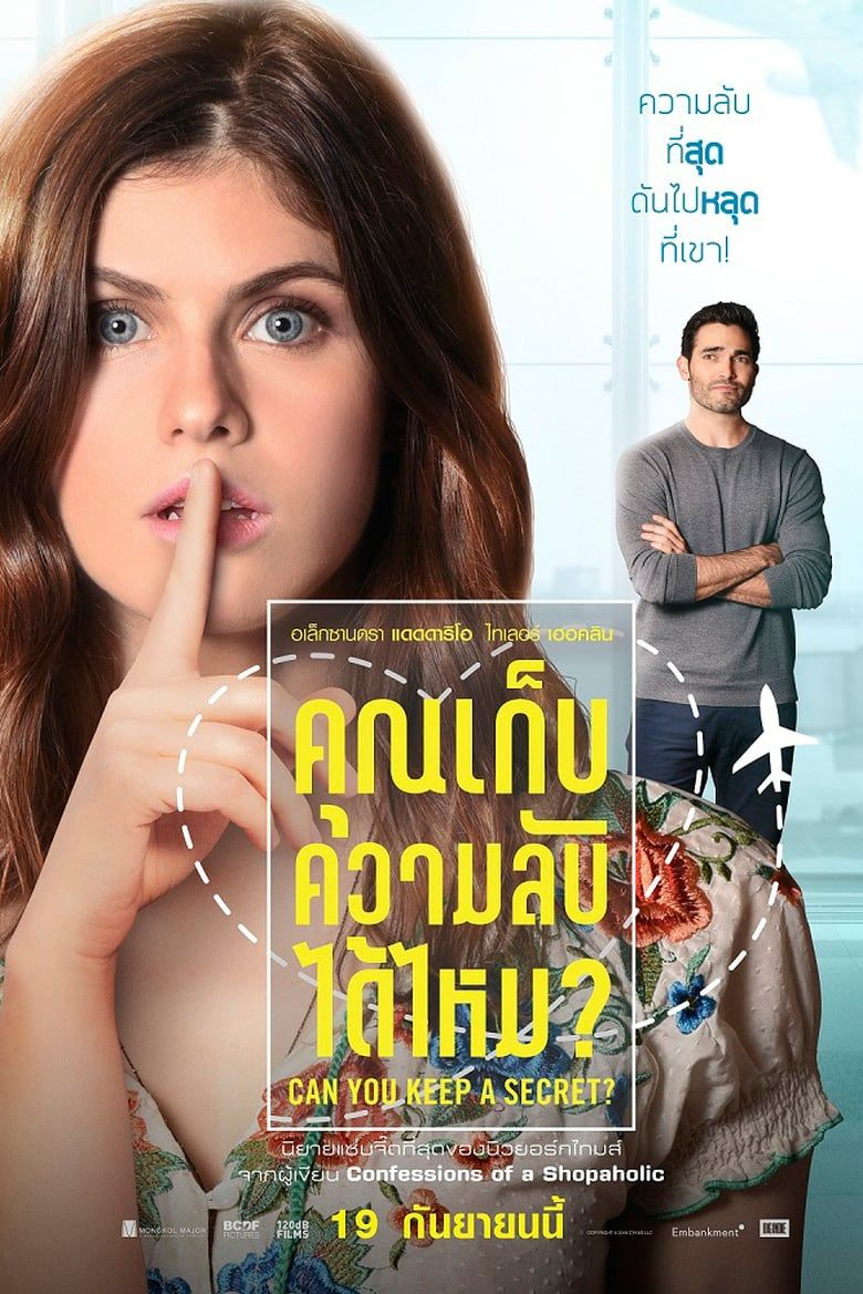 Can You Keep A Secret Film Complet Streaming Vf