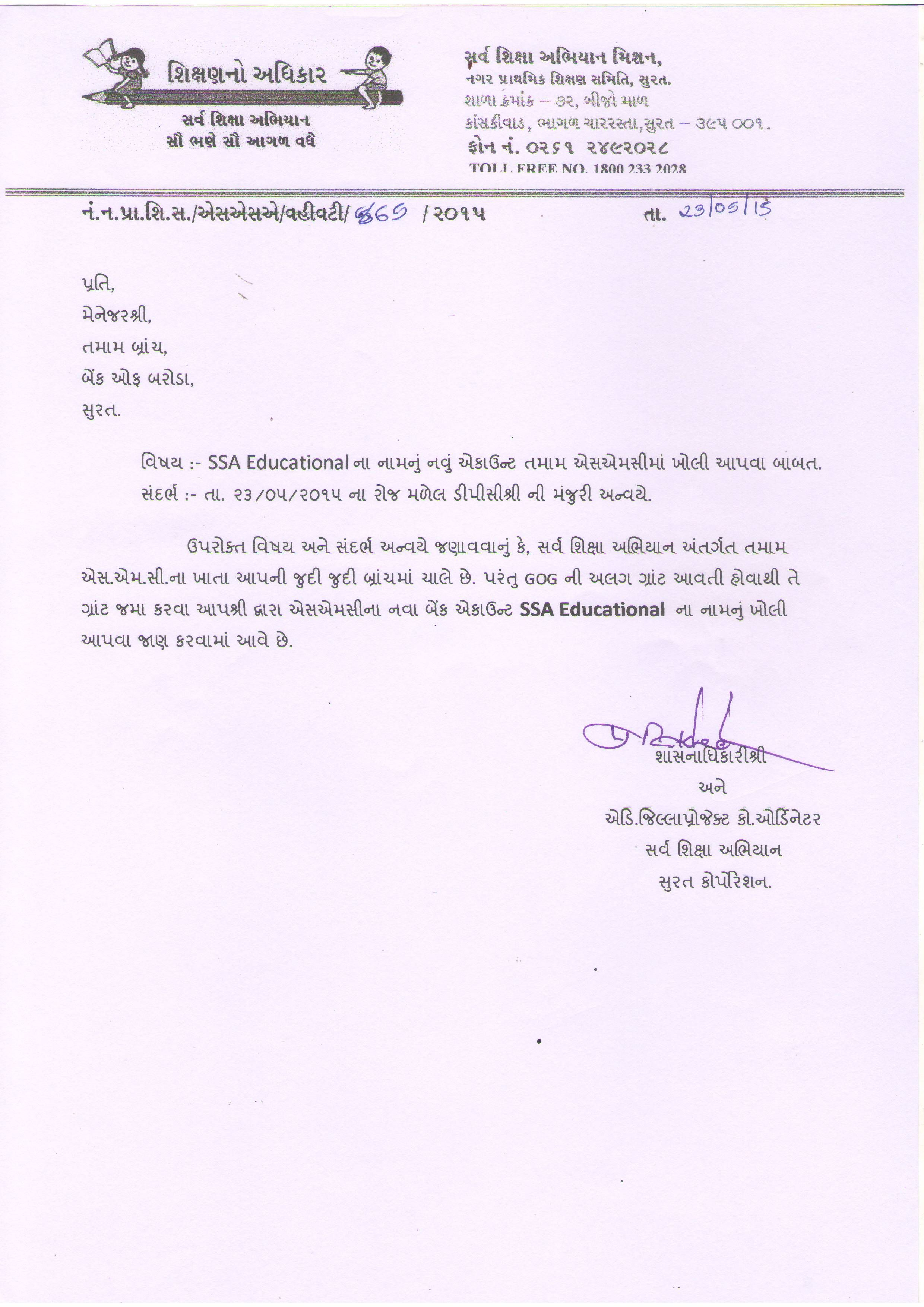 Letter Format To Bank Manager For Account Transfer. write letter bank manager hindi cover templates format for account transfer  Home Design Idea